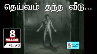 Deivam Thantha Veedu HD Song K.J.யேசுதாஸ் பாடிய தெய்வம் தந்த வீடு அவள் ஒரு தொடர் கதை பட பாடல்