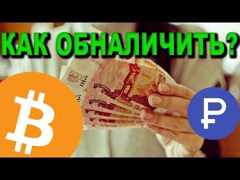 Как вывести биткоины в украине binary options legal usa