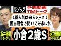【競馬ブック】小倉2歳ステークス 2018 予想【TMトーク】