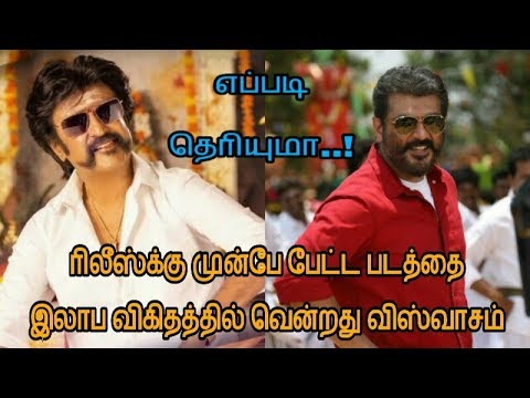 Ajith's Viswasam censored with a U certificate | Rajinikanth's Petta censored with UA certificate
