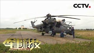 《军事科技》 20180623 尖峰火力②武装直升机 | CCTV军事