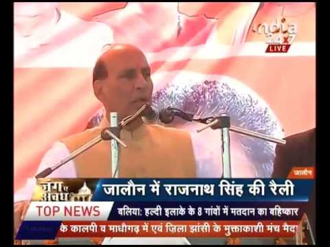 Home Minister Rajnath Singh speaking live from Jalaun