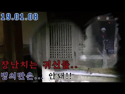 [폐사당] 실제상황!! 이콜이 빙의 경보 발령....
