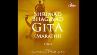 Bhagavad Gita - Chapter 12 (Complete Marathi translation)
