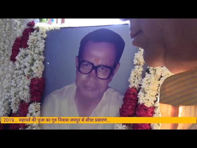 Ramashram Satsang Mathura... Shree Gurupurnima    Pooja... Live Telecast From Guru Niwas Jaipur.