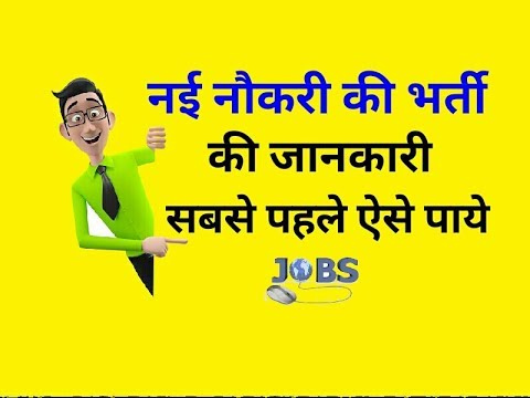 Sarkari naukri how to find jobs online in your area youtube sarkari naukri how to find jobs online in your area ccuart Images