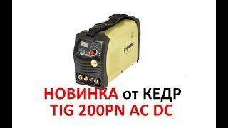 Аппарат Аргонодуговой Сварки КЕДР TIG 200PN AC DC TIG MMA обзор отзывы цена купить Красноярск