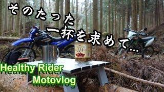 林道コーヒーツーリング /KLX125 XTZ125/