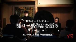 2018年12月22日に行われた横浜ボートシアター語り公演「樋口一葉作品を...