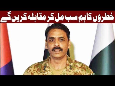 DG ISPR Asif Ghafoor's Heart Warming Speech - Express News