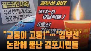 """""""교통이 고통!""""…'김부선' 논란에 …"""