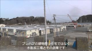 2014年4月20日に岩手県沿岸各地を撮影した動画です。 東日本大震災から...