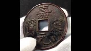 中国古銭 嘉元定寳