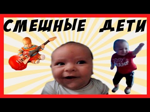 Приколы про маленьких детей смешные дети приколы дети поют 1