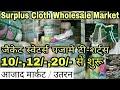 Azad market ||Surplus cloth Market- Pant,shirt,t-shirt,lower|| wholesale market