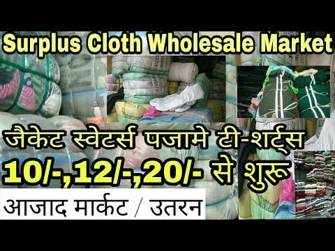 Azad market   Surplus cloth Market- Pant,shirt,t-shirt,lower   wholesale  market
