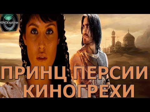 Киногрехи Принц Персии от Kinoexplorer
