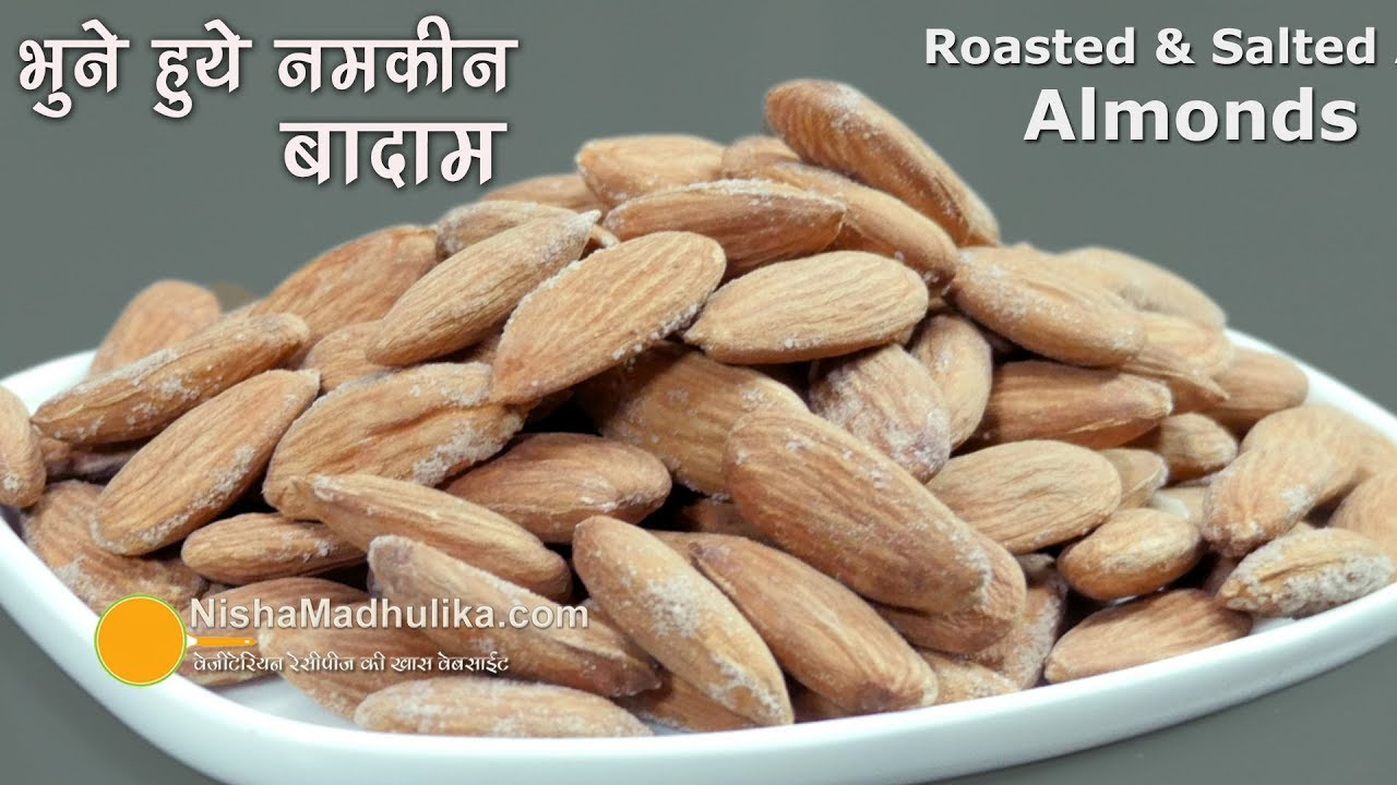 Roasted & Salted Almonds | भुने हुये नमकीन बादाम । Salted and Roasted almonds in a pan