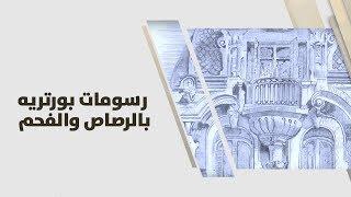 رغد ابو مطر - رسومات بورتريه بالرصاص والفحم