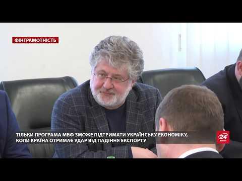 Доллары заканчиваются: кто спасет Украину, Финансовая грамотность