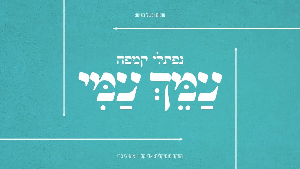 נפתלי קמפה - עמך עמי - Naftali Kempeh - Ameich Ami
