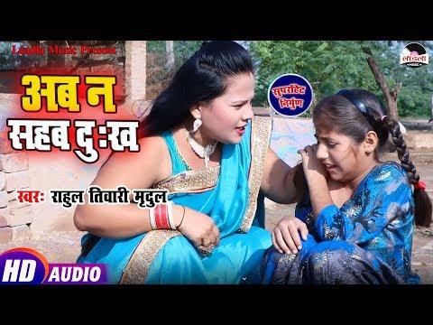 अब न सहब दुःख ||  Moh Maya Ke Piche || Rahul Tiwari || New Popular Bhojpuri Song 2017