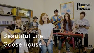 Beautiful Life/Goose house