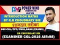 Introduction SSC-CGL  Maths By R.R Choudhary Sir || Best SSC-CGL/ BANK Coaching
