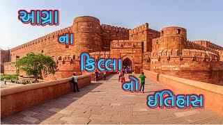 આગ્રા ના કિલ્લા નો ઈતિહાસ    History Of Agra Fort