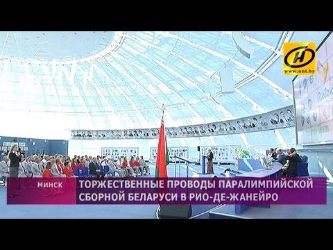 Торжественные проводы паралимпийской сборной Беларуси в Рио-де-Жанейро