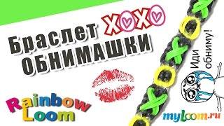 Браслет ХоХо (Обнимашки) из резинок Rainbow Loom Bands | Урок 393. XoXo bracelet Rainbow Loom