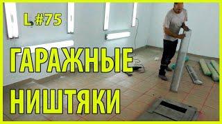 видео САЙТ ГАРАЖНИКА
