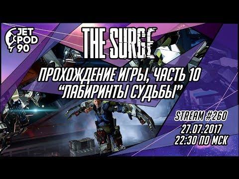 """Стрим по игре """"THE SURGE"""" от Deck13 и Focus Home Interactive. Прохождение от JetPOD90, часть 10."""