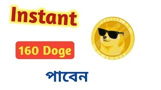 Instant 160 Doge Coin || Exchange Site Offer || Technical Athik