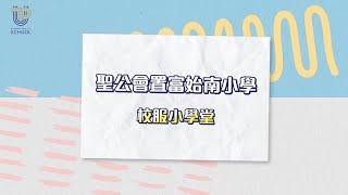 Publication Date: 2021-05-03 | Video Title: 聖公會置富始南小學-校服小學堂
