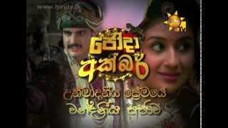 Hiru TV Jodha Akbar Theme song - Shihan Mihiranga ft Nirosha Virajini [www.hirutv.lk]