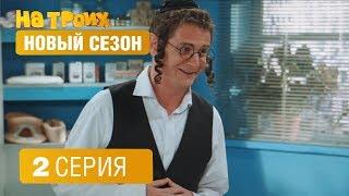 На троих - НОВАЯ СЕРИЯ 2017 - 4 сезон 2 серия | ЮМОР ICTV