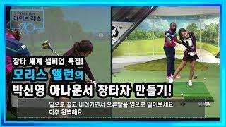 [골프레슨] 박신영 아나운서의 장타자 도전기!