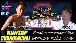 มวยไทย เจอแชมป์MMAขอแก้แค้น ในศึกปล่อยเกาะ (Muay thai vs MMA)
