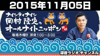 ナインティナイン 岡村隆史のオールナイトニッポン 2015年11月05日 パー...