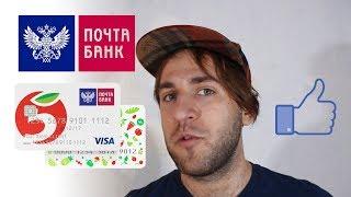 Карточка Пятерочки от Почта Банка - Отзывы, плюсы и минусы