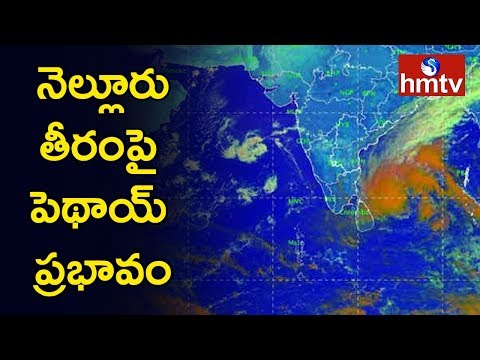 Pethai Cyclone Effect On AP |  Updates From Nellore | hmtv