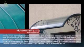 Монолитный поликарбонат(Полезная информация о монолитном поликарбонате. Более подробно об этом вы можете прочитать здесь: http://dalisia.b..., 2016-09-13T12:14:00.000Z)