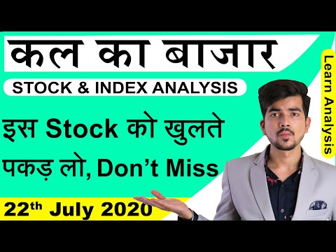 Best Intraday Trading Stocks for 22-July-2020 | Stock Analysis | Nifty Analysis | Share Market |
