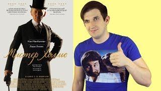 Мистер Холмс - обзор фильма