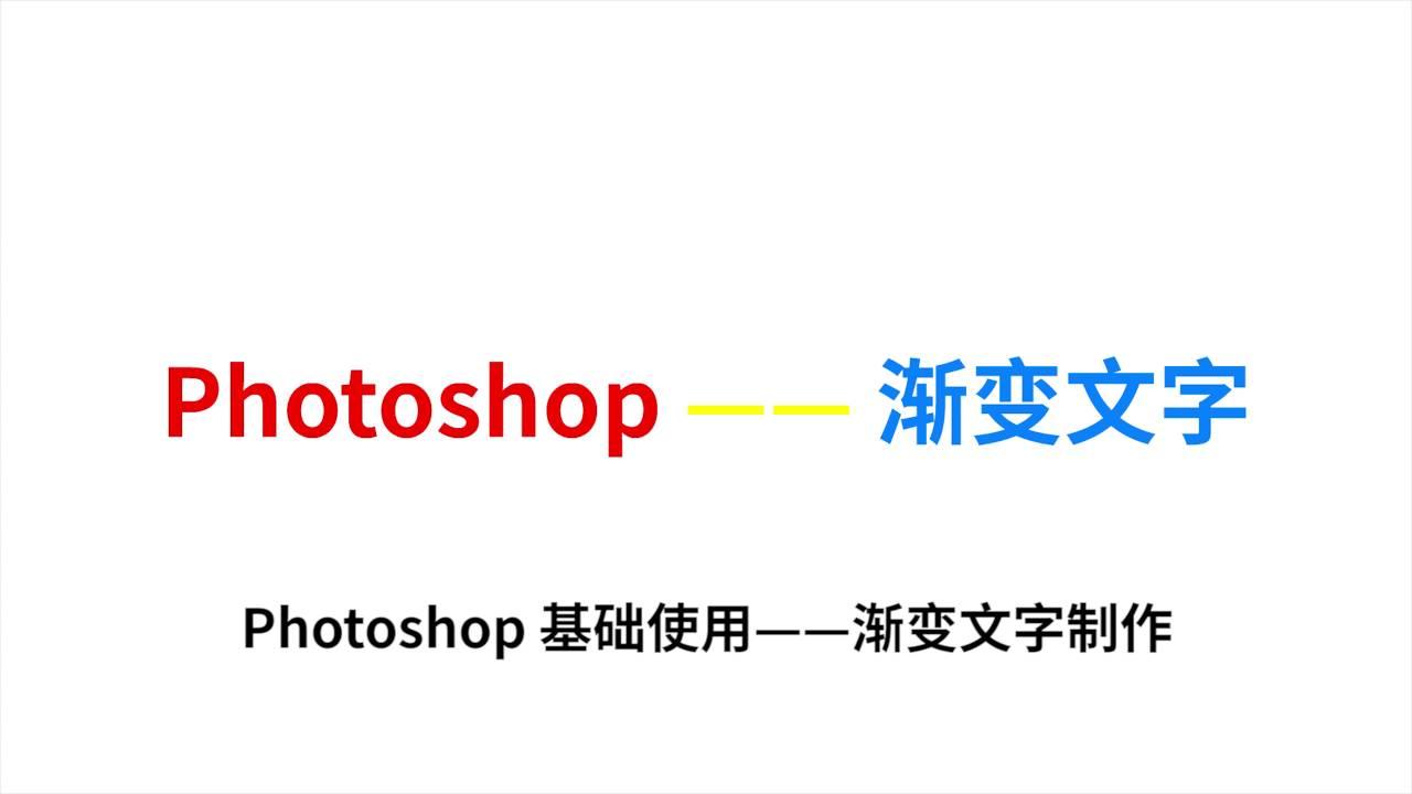 photoshop 渐变文字