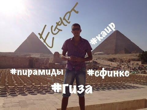 Наша поездка в Каир. Пирамиды. Сфинкс. /Египет/