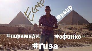 Наша поездка в Каир. Пирамиды. Сфинкс. /Египет/(Экскурсионная поездка из Шарм эль Шейха до Каира. Расстояние примерно 600 км. Туда ехали около 10-ти часов..., 2012-09-16T12:20:34.000Z)
