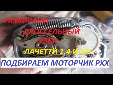 Дроссельный узел Лачетти  Реанимируем моторчик РХХ