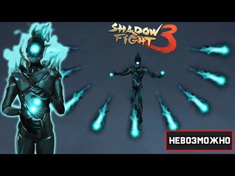Финальный БОСС Теневой Разум на НЕВОЗМОЖНО Глава 6 ФИНАЛ Бой с Тенью 3 прохождение Shadow Fight 3